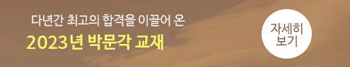 2018년 박문각 교재