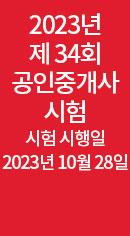 2018년 공인중개사시청 2018.10.27(토)